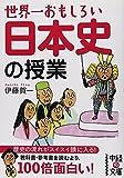 世界一おもしろい日本史の授業 (中経の文庫 い 14-1)