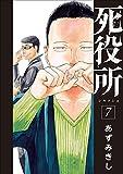 死役所 7巻 (バンチコミックス)