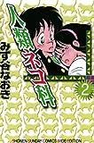 人類ネコ科〔ワイド版〕(2) (少年サンデーコミックス)