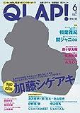 QLAP!(クラップ) 2015年 06 月号 [雑誌]