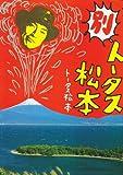 別トータス松本 / トータス松本 のシリーズ情報を見る