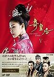 奇皇后 -ふたつの愛 涙の誓い- DVD BOXV -