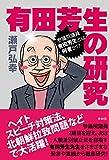 有田芳生の研究