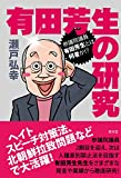 有田芳生の研究 ランキングお取り寄せ