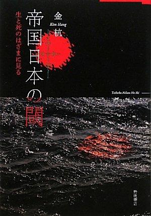 帝国日本の閾