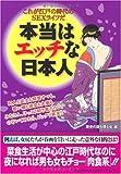 本当はエッチな日本人---これが江戸の時代のSEXライフだ