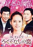 Dr.ギャング~ろくでなしの恋~DVD-BOX1