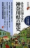 あなたの知らない神奈川県の歴史 (洋泉社歴史新書)