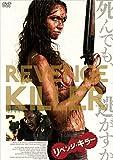 リベンジ・キラー[DVD]