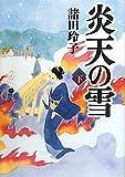 炎天の雪(下)