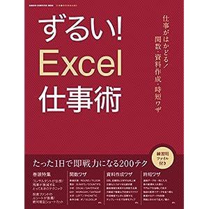 ずるい!Excel仕事術 仕事が速い人は、エクセルをどう使いこなしているのか? 学研コンピュータムック [Kindle版]
