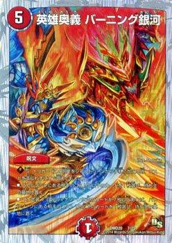 英雄奥義 バーニング銀河 ホイル仕様 デュエルマスターズ 勝利の将龍剣 ガイオウバーン dmd20-007