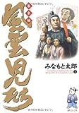風雲児たち (幕末編3) (SPコミックス)