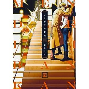 メンデリ弐番館 (花音コミックス)