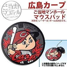 広島東洋カープ × 広島市下水道局 コラボ マンホール マウスパット