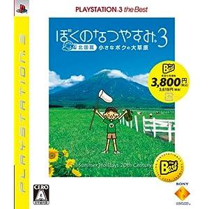 ぼくのなつやすみ3 -北国編- 小さなボクの大草原 PLAYSTATION 3 the Best