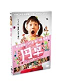 円卓 こっこ、ひと夏のイマジン[DVD]