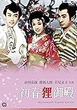初春狸御殿    [DVD]