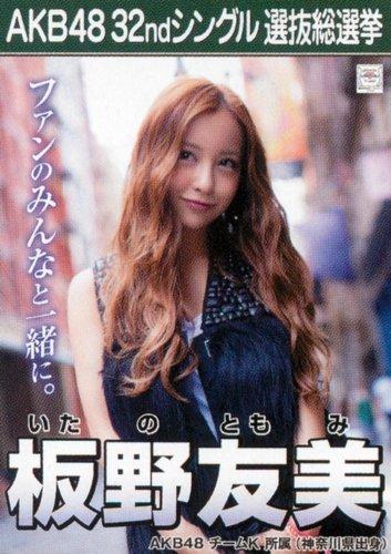 AKB48 公式生写真 32ndシングル 選抜総選挙 さよならクロール 劇場盤 【板野友美】