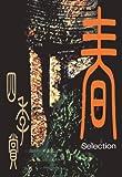アフタヌーン四季賞CHRONICLE 1987?2000(春)