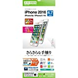 ラスタバナナ iPhone 7 さらさら光沢フィルム 2枚入り SR753IP7A SR753IP7A