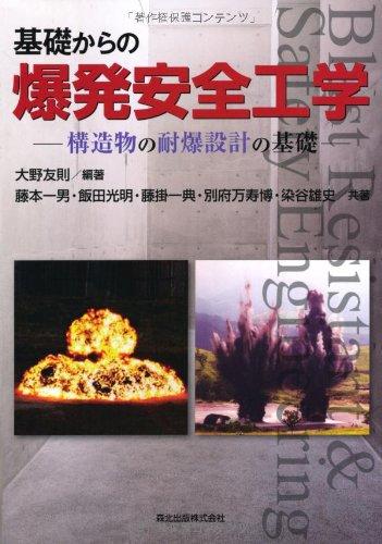 基礎からの爆発安全工学 - 構造物の耐爆設計の基礎