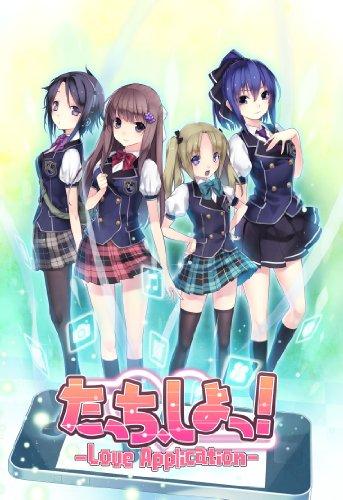 たっちしよっ! -Love Application-(限定版)(2012年2月発売予定)