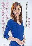 未来のことは未来の私にまかせよう 31歳で胃がんになったニュースキャスター (文春e-book)