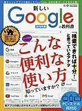 新しいGoogleの教科書 2016年版―グーグルのこんな便利な使い方知っていますか? (英和MOOK らくらく講座 254)