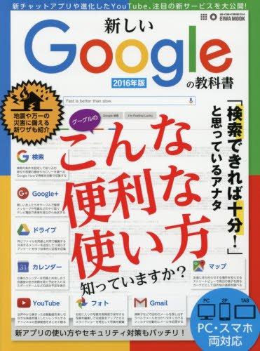 新しいGoogleの教科書 2016年版―グーグルのこんな便利な使い方知って...
