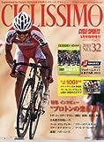 CICLISSIMO (チクリッシモ) No.32 2013年 5月号 (サイクルスポーツ2013年5月増刊)