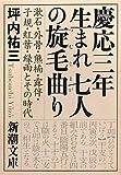 慶応三年生まれ 七人の旋毛曲り―漱石・外骨・熊楠・露伴・子規・紅葉・緑雨とその時代