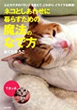 ネコとしあわせに暮らすための魔法のなで方―心とカラダのバランスを整えて、こわがり、イライラを解消!