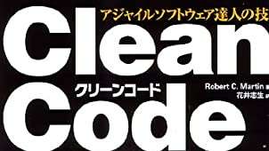 Clean Code アジャイルソフトウェア達人の技