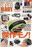 スマホ&ガジェット SUPER NAVI 2014年 01月号 [雑誌]