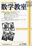 数学教室 2012年 09月号 [雑誌]