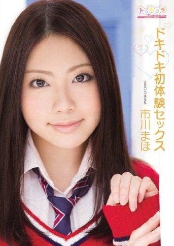 ドキドキ初体験セックス 市川まほ [DVD]