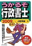 うかるぞ行政書士〈2009年版〉