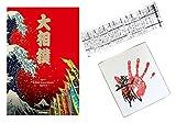 相撲 グッズ 平成29年大相撲カレンダー 遠藤 力士手形色紙 健康体操手拭いSumo Goods