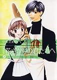 愛蔵版 花ざかりの君たちへ 9 (花とゆめコミックス)