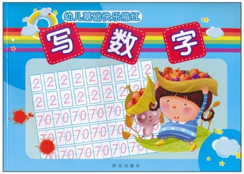 幼儿基础快乐描红:写数字图片/大图(51541807号)