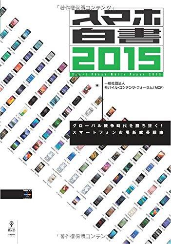 スマホ白書2015 グローバル競争時代を勝ち抜く! スマートフォン市場新成長戦略 (NextPublishing)