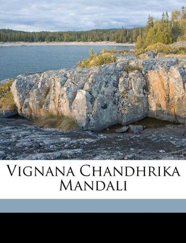 Vignana Chandhrika Mandali