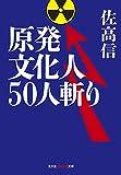 原発文化人50人斬り (光文社知恵の森文庫)