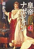 皇帝ナポレオン〈上〉 (角川文庫)
