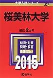 桜美林大学 (2015年版大学入試シリーズ)