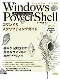 動くサンプルで学べる Windows PowerShell コマンド&スクリプティングガイド PowerShell 4.0対応 -