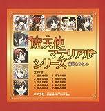図書館版魔天使マテリアルシリーズ(全10巻)
