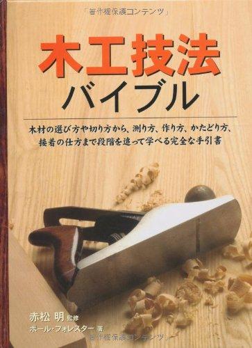 木工技法バイブル (GAIA BOOKS)