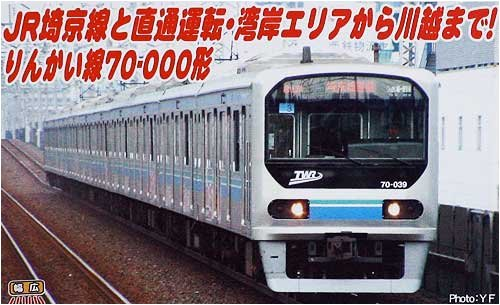 Nゲージ A3881 東京臨海高速鉄道りんかい線 70-000形 基本6両セット